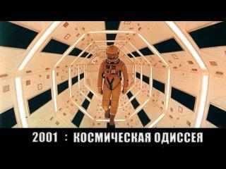 Космическая Одиссея 2001 / 2001: A Space Odyssey (1968)   Стэнли Кубрик   BDRip